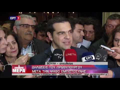 Δήλωση Τσίπρα μετά την ψήφο εμπιστοσύνης στην κυβέρνηση