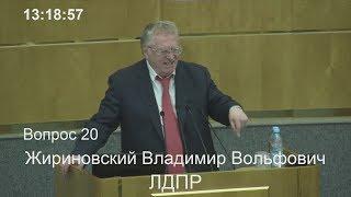 Выступление Жириновского в Думе 21.07.2017
