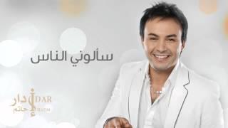 Hatim Idar - Saaloni Nass (Official Audio) | حاتم إدار - سألوني الناس
