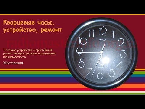 Кварцевые часы, устройство, ремонт