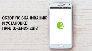 видео Скачать 2ГИС: справочник и навигатор для андроид бесплатно
