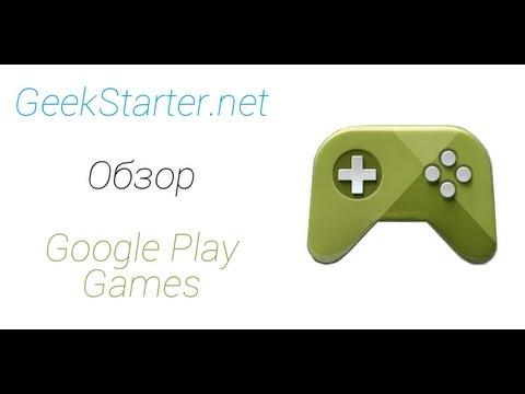 Обзор Google Play Games от GeekStarter.net