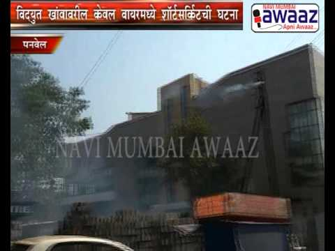 Navi Mumbai Awaaz - Electric Cable Fire In Panvel