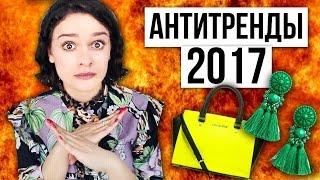 АНТИТРЕНДЫ 2017 или СНИМИТЕ ЭТО НЕМЕДЛЕННО!
