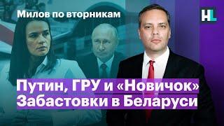 Путин ГРУ и «Новичок». Ад в регионах. Забастовки в Беларуси