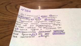 Задание №364. Русский язык 5 класс Ладыженская.