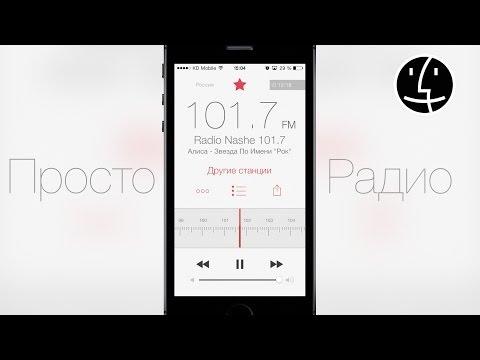 Вопрос: Как сохранить радиостанцию на Android?