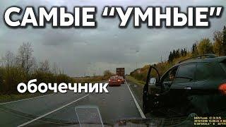 """Подборка САМЫХ """"УМНЫХ"""" водителей #307"""