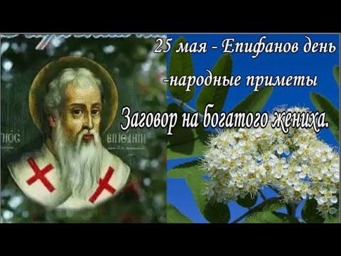 25 мая - Епифанов день-народные приметы. Заговор на богатого жениха.