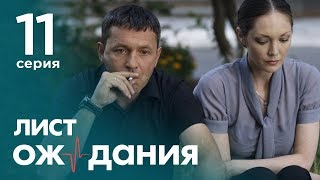Лист ожидания. Серия 11. Waiting List. Episode 11.