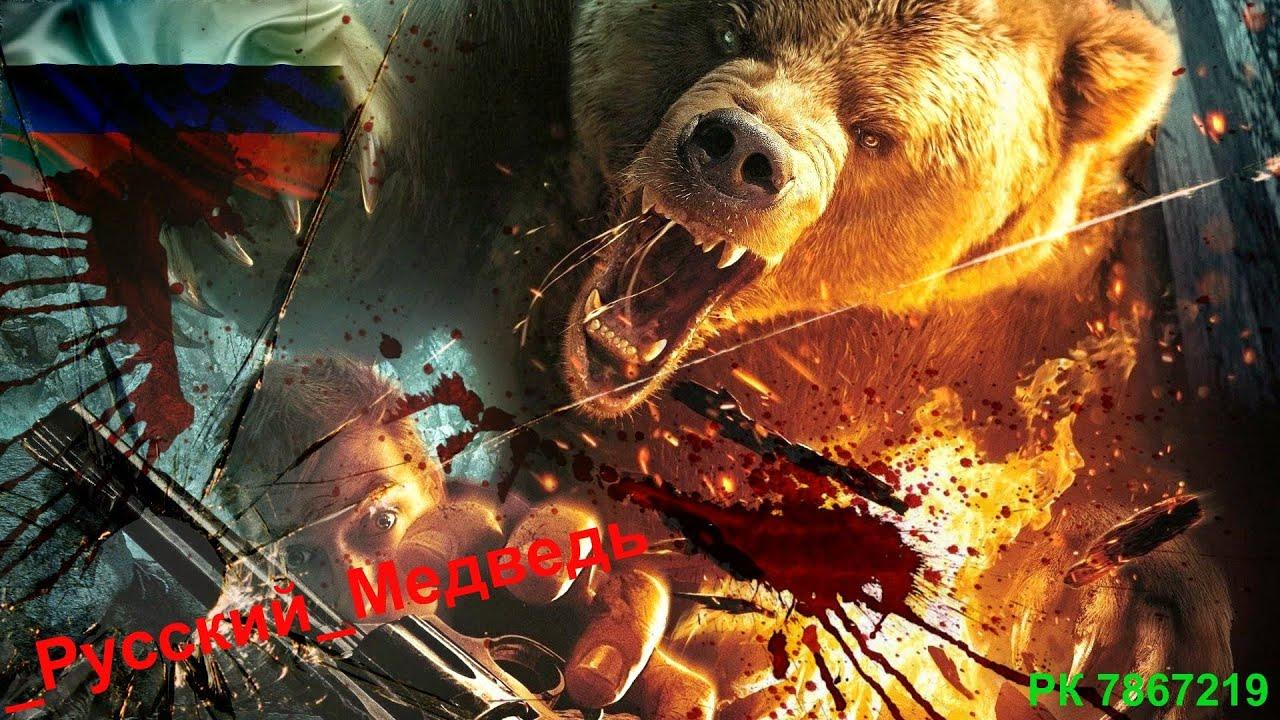 картинки русский медведь на фоне флага россии