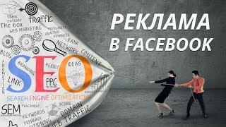Реклама в Фейсбук, продвижение и раскрутка через чужие группы Facebook