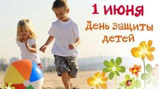 День защиты детей!!!  Самое красивое поздравление