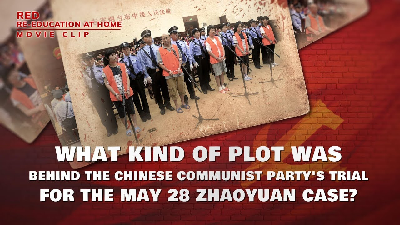 """Christian Movie Extract 2 From """"Red Re-Education at Home"""": What Kind of Plot Was Behind the Chinese Communist Party's Trial for the May 28 Zhaoyuan Case?"""