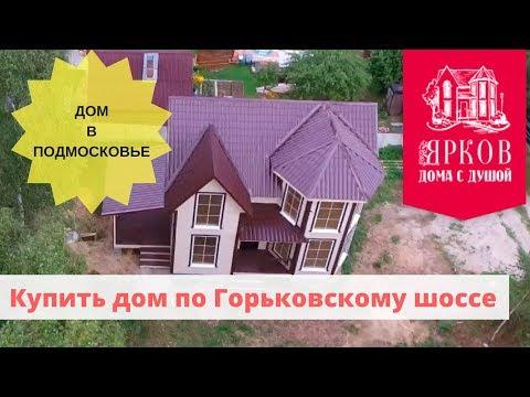 Дом по Горьковскому шоссе 3,5 млн. руб.| Строй и Живи - Ярков