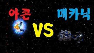[스타크래프트 실험] 아칸 vs 시즈탱크+골리앗+벌쳐 (테란 메카닉 3유닛)