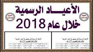 مواعيد الأعياد والمناسبات الرسمية لجمهورية مصر العربية لعام 2018