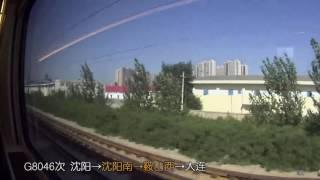 體驗中國標準動車組  哈大高鐵沈陽站至鞍山西站直播