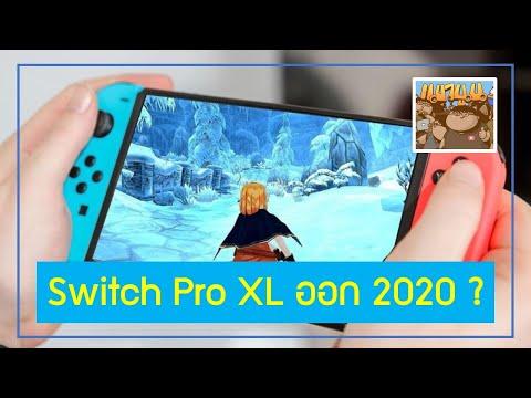 Nintendo Switch Pro/ XL จะออกปี 2020 ?