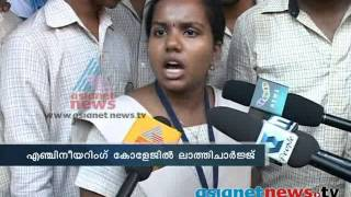 Students Strikes Against Management : Engineering College in Thrissur