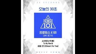 [오늘의 30초] 프로듀스 X 101 데뷔 평가곡