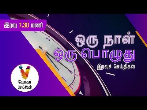 News Evening 7.30 pm (27/08/2017)