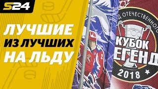"Кубок легенд у ""Спартака"" | Sport24"