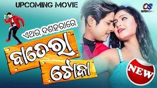 Batera Toka( ବାତେରା ଟୋକା ) 2019 - New upcoming Odia movie | Babusan & sheetal