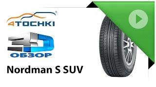 3D-Обзор шины Nokian Nordman S SUV на 4 точки. Шины и диски 4точки - Wheels & Tyres 4tochki