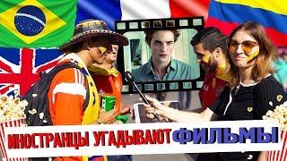 ИНОСТРАНЦЫ УГАДЫВАЮТ ФИЛЬМЫ ПО КАДРУ  | КИНО ON FIFA 2018