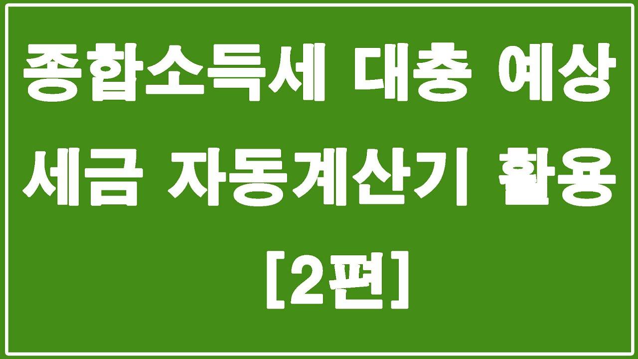 2편]종합소득세 쉽게 구하는 방법, 종합소득세계산기