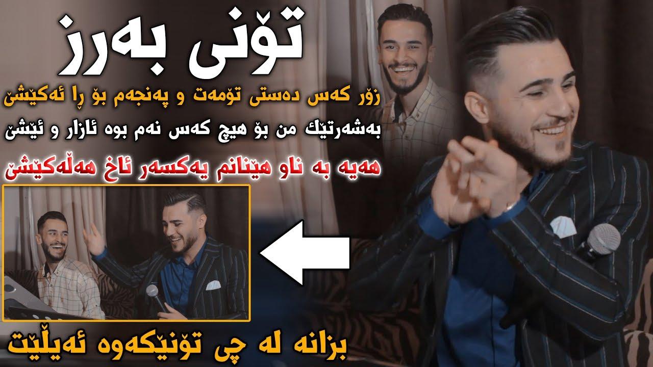 Ozhin Nawzad (Toni Barz) Danishtni Mirkoy Haji - Track 2 - ARO