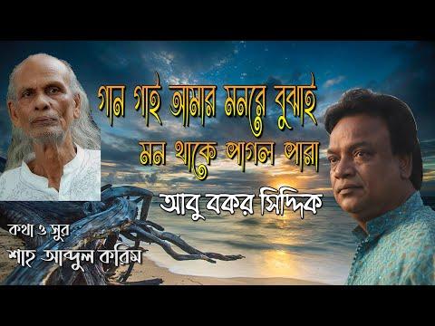 Gan gai amar monre bojhai(গান গাই আমার মনরে বোঝাই)-Abu Bakar Siddique