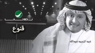 عبد المجيد عبدالله  انا جدا قنوع
