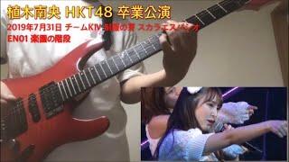 弾いてみた HKT48 楽園の階段 植木南央卒業公演バージョン