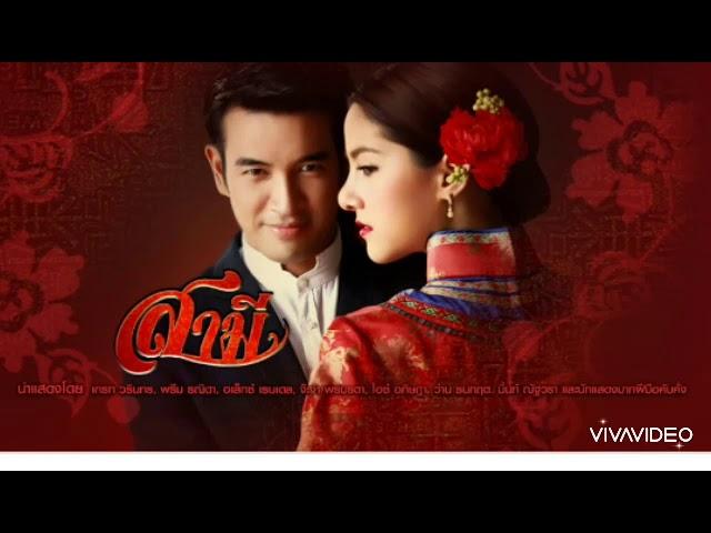 مسلسلات تايلانديه زواج مدبر اجباري الجزء الثاني Youtube