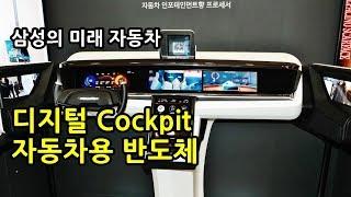 삼성이 만든 자동차 실내는 이런모습 - 6개화면 칩하나면 OK ( Samsung Digital Cockpit / Automotive Semiconductor)