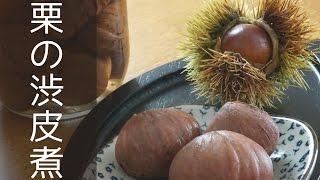 栗の渋皮煮 / 簡単な皮剥き・鬼皮や渋みの取り除き方や保存方法 thumbnail