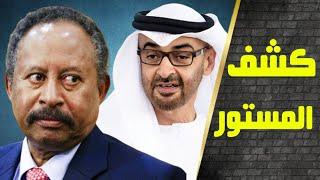ع الحدث - ماهي الحوافز الإماراتية للسودان بهدف التطبيع، وما هي شروط السودان للموافقة، حقائق مثيرة