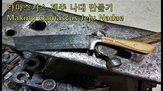 다마스커스 제주 나대 만들기 Making Damascus Jeju Nadae