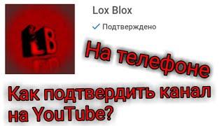 Как подтвердить свой канал на YouTube? Как поставить превью на видео? Мой способ.