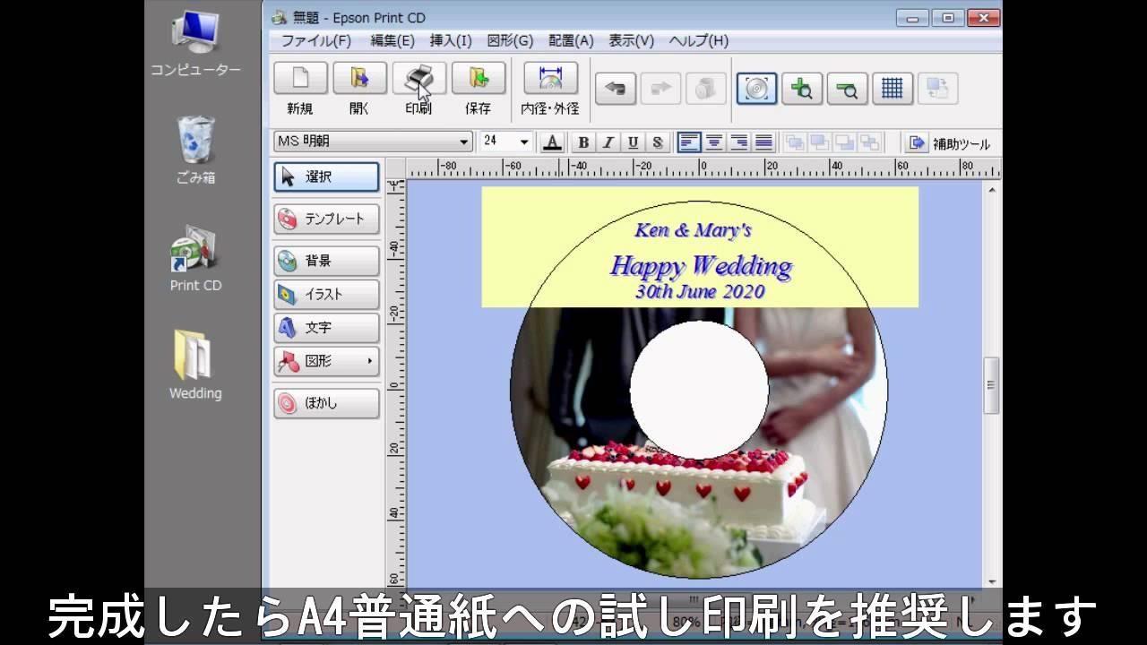 パソコンからcd dvdレーベルを印刷する エプソン ep 30va ep 808a ep