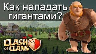 Как НАПАДАТЬ ГИГАНТАМИ? / Clash of Clans