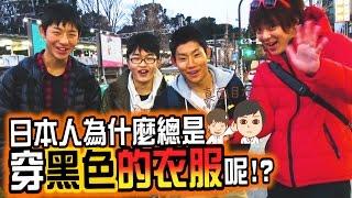 日本人為什麼總是穿黑色的衣服呢!?來試著為外國人解惑...