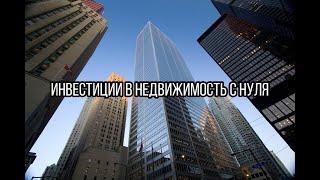 Стоит ли инвестировать в недвижимость в Москве и области?!