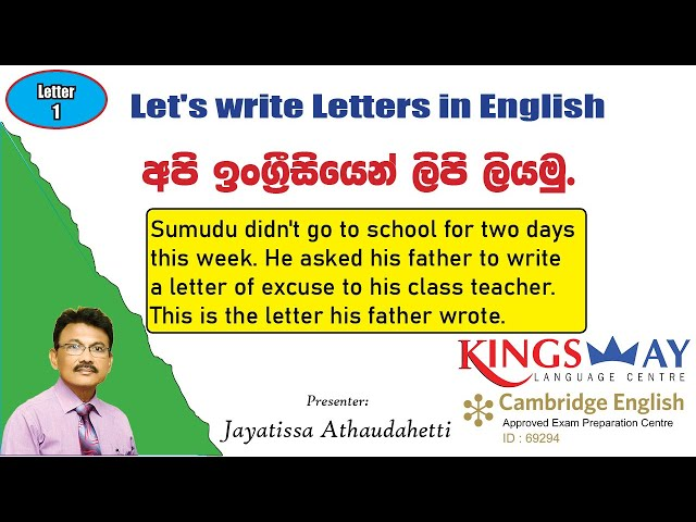 Letter writing - A Letter of excuse (1) ලිපි ලිවීම