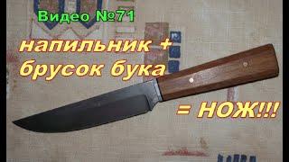 Нож из напильника с зонной закалкой