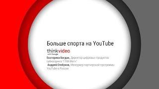 Больше спорта на YouTube