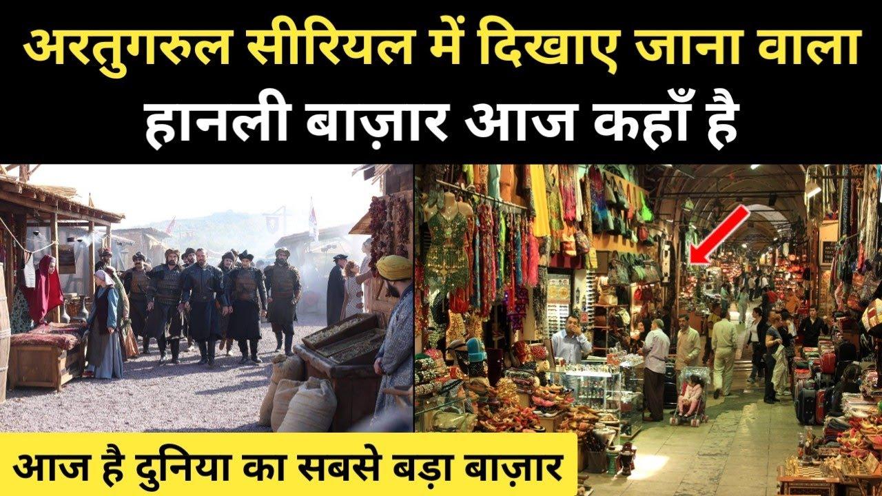 Real History Of Hanli Bazar And Carvanserai In Ertugrul । हानली बाज़ार की कहानी - R.H Network