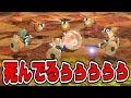 【ピクミン3DX】ひ、人が死んでるううううううぅぅぅぅ